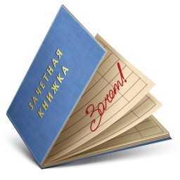 зачетная книжка