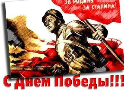 С Днем Великой Победы
