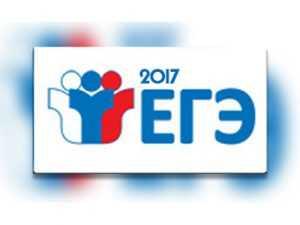 ЕГЭ 2017 изменения