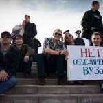 Министерство образования РФ прекратит объединение вузов