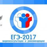Рособрнадзор публикует видеоконсультации по подготовке к ЕГЭ-2017