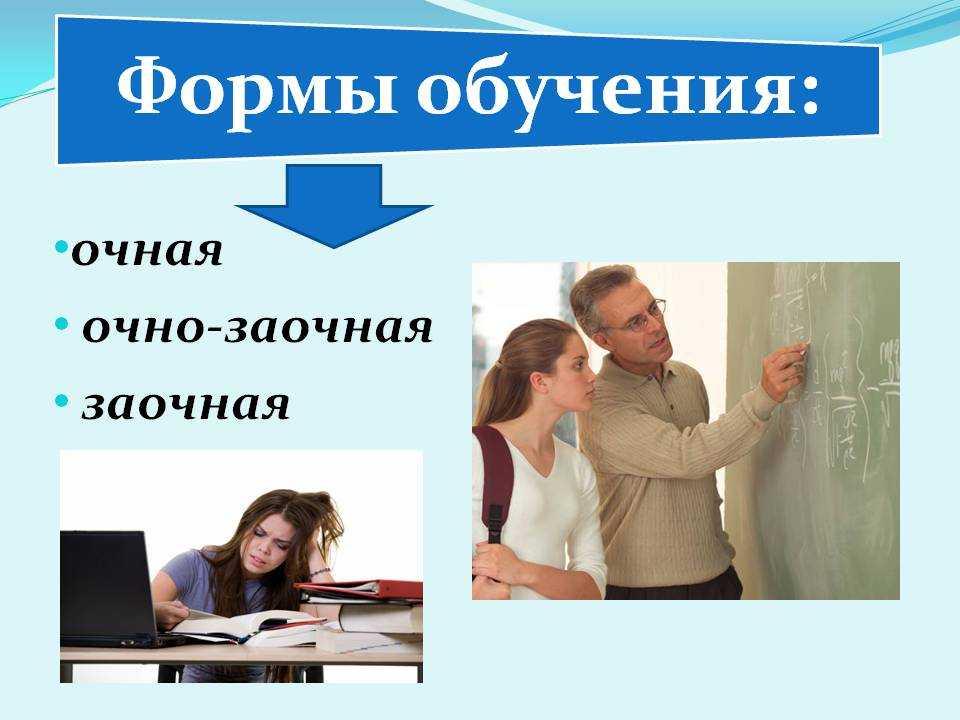 очно-заочная форма обучения это