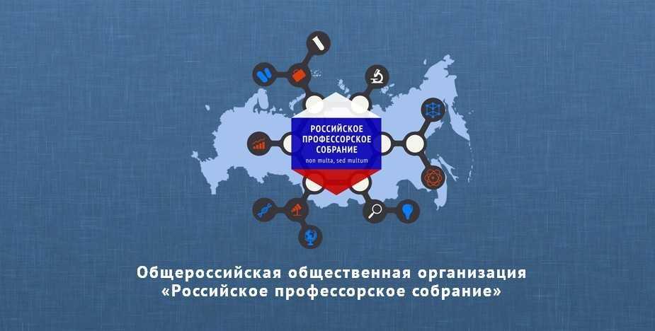 Независимый рейтинг вузов РФ запустит профессорское собрание