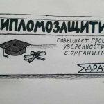 Какие вопросы задают на защите диплома