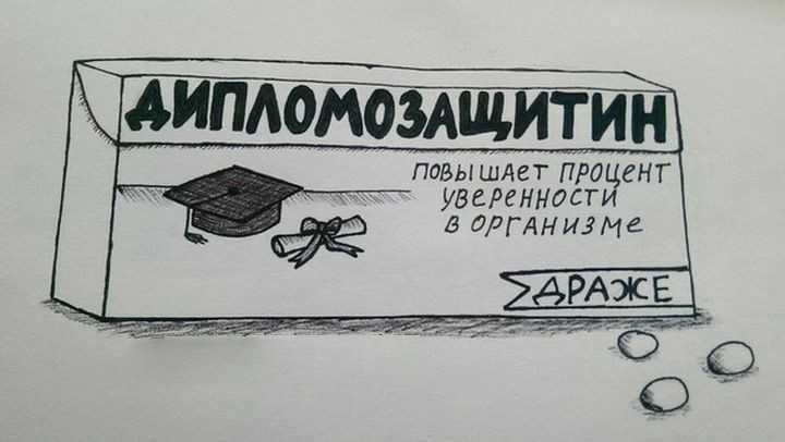Какие вопросы задают на защите диплома какие вопросы задают на защите диплома
