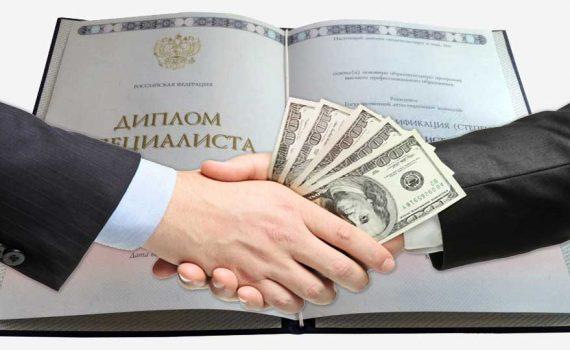 Купить диплом университета