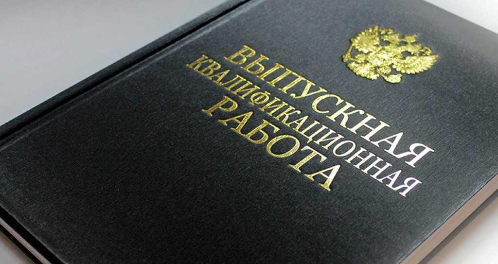 Минобрнауки запретить рекламу услуг по написанию дипломов