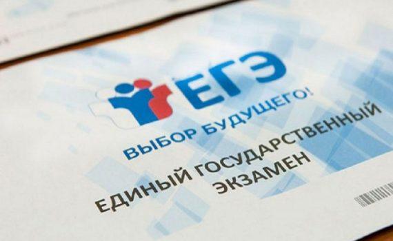 В Минобрнауки против дополнительных баллов к ЕГЭ за личные достижения