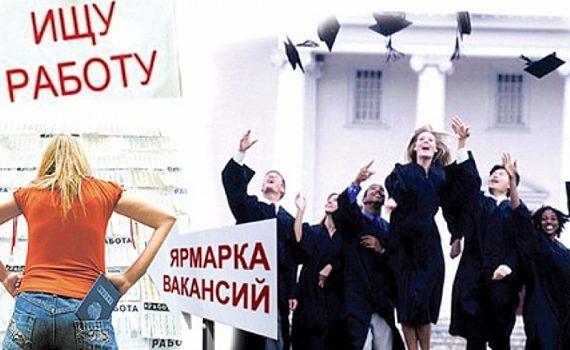 Трудоустройство выпускников вузов в России