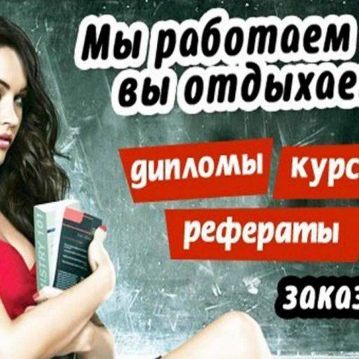 В России запретят рекламу написания рефератов