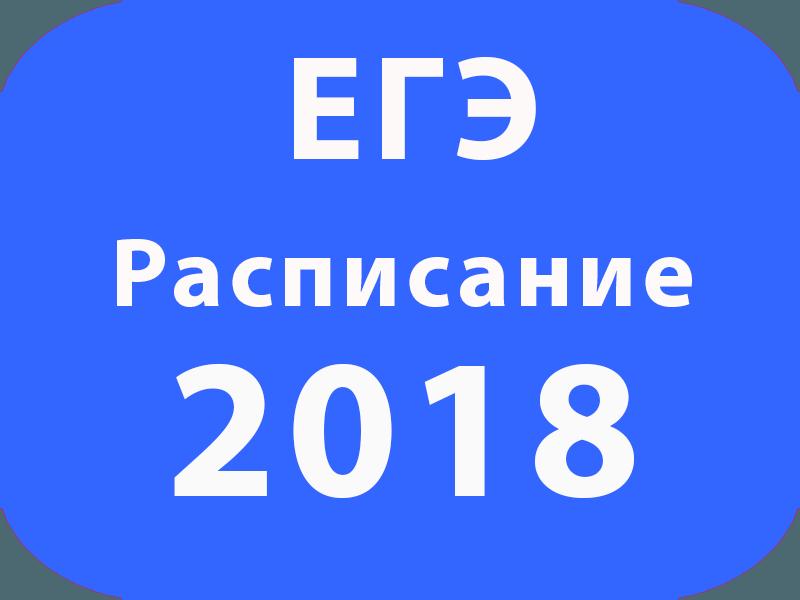 Расписание ЕГЭ 2018