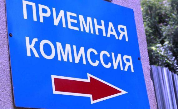 Рособрнадзор опубликовал рекомендации по выбору ВУЗа