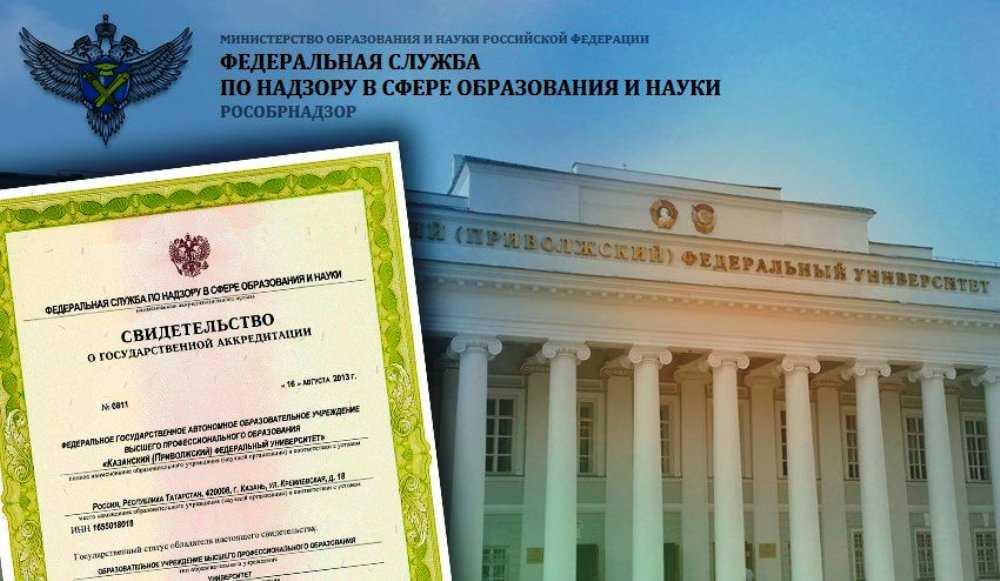 Хотят отменить государственную аккредитацию вузов