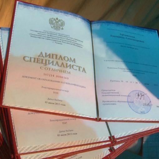 Россияне считают, что значение диплома завышено