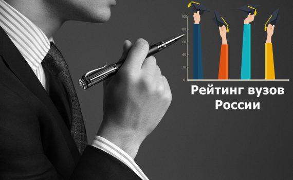 В России создадут свой рейтинг вузов