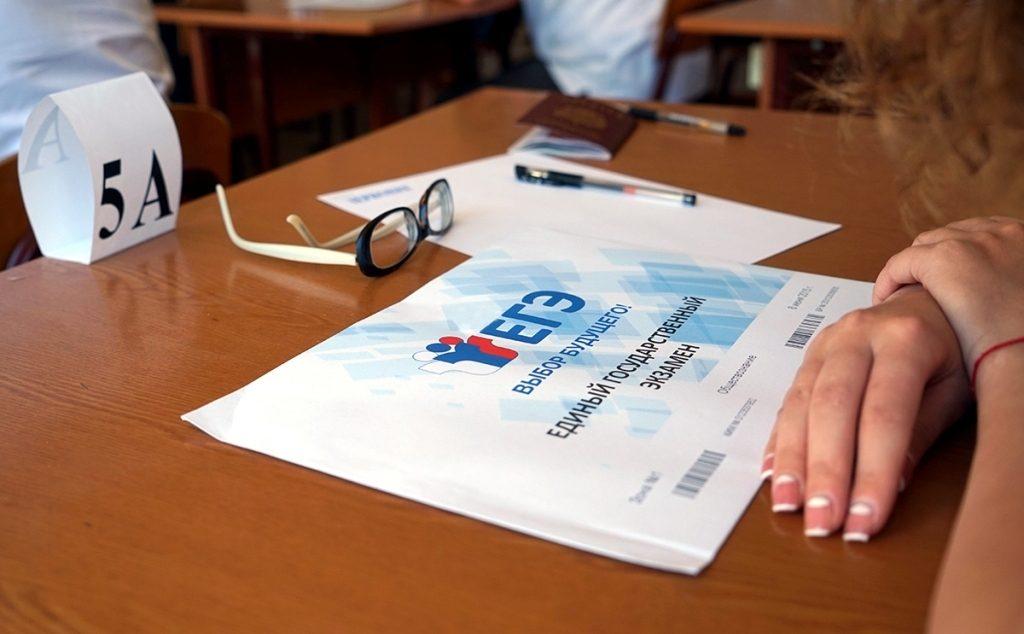 Минпросвещения призывает школьников к обсуждению ЕГЭ