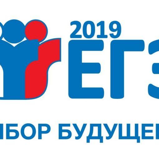 Рособрнадзор опубликовал проекты расписаний ЕГЭ 2019 года
