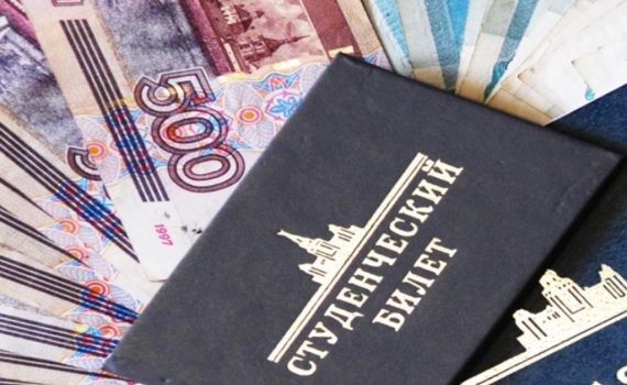 Правительство проверит ограничения по стипендиям