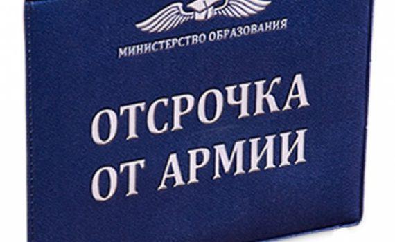 Президент подписал закон, уравнивающий студентов в праве на отсрочку от армии
