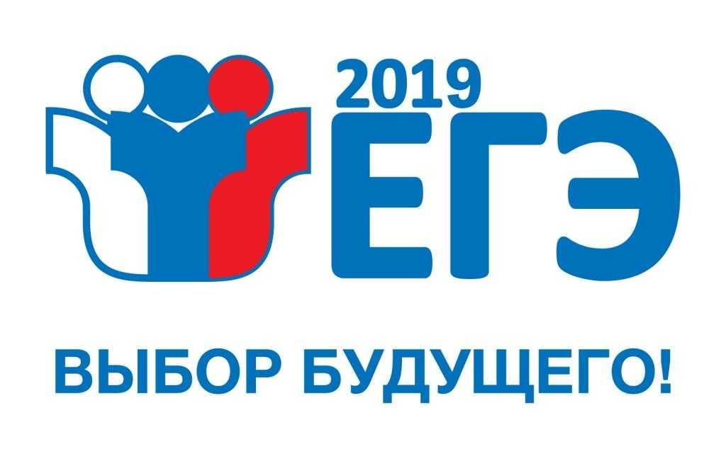 егэ русский язык 2019 изменения