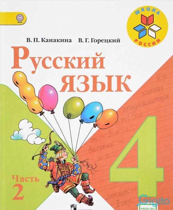 С 15 по 19 апреля четвероклассники сдадут ВПР по русскому языку