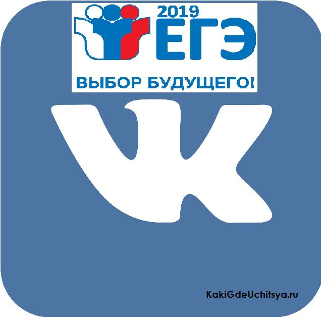 Результаты ЕГЭ выпускники могут узнать в соцсети «ВКонтакте»