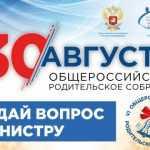 6 Общероссийское родительское собрание пройдет 30августа 19г