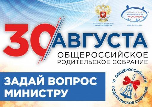 6 Общероссийское родительское собрание пройдет 30 августа 19