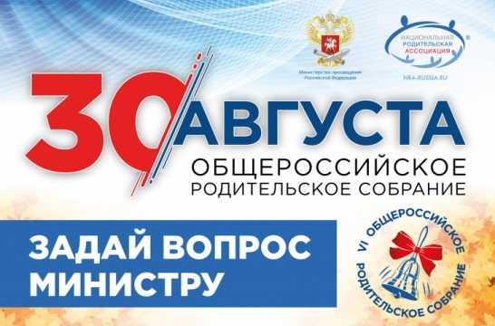 6 Общероссийское родительское собрание пройдет 30 августа 19г