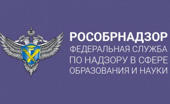 В ЕГЭ-2020 серьезные изменения не планируются – Рособрнадзор