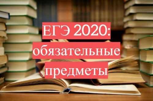 Изменения в ЕГЭ 2020