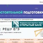 Сайты для подготовки к ЕГЭ