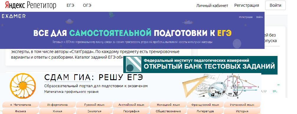 лучшие сайты для подготовки к егэ