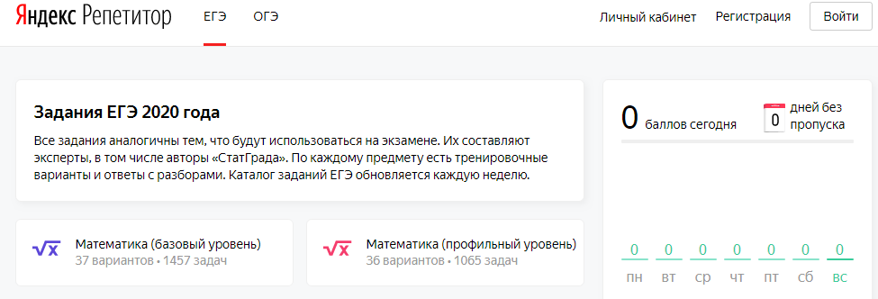 Яндекс репетитор