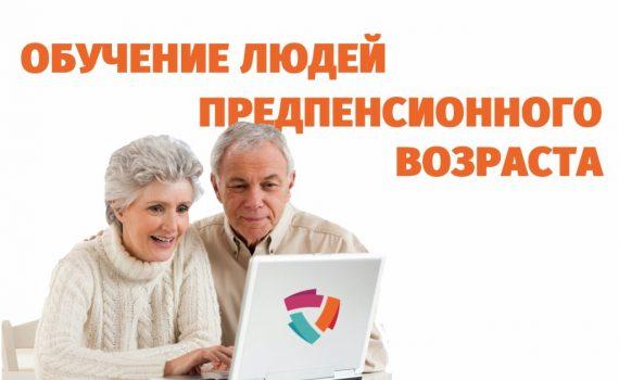 На программистов учатся россияне предпенсионного возраста