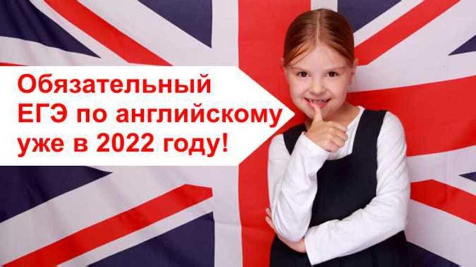 Введение обязательного ЕГЭ по иностранному языку прокомментировали в Минпросвещения