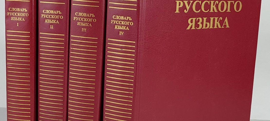 Госдума подумает о создании списка учебных словарей