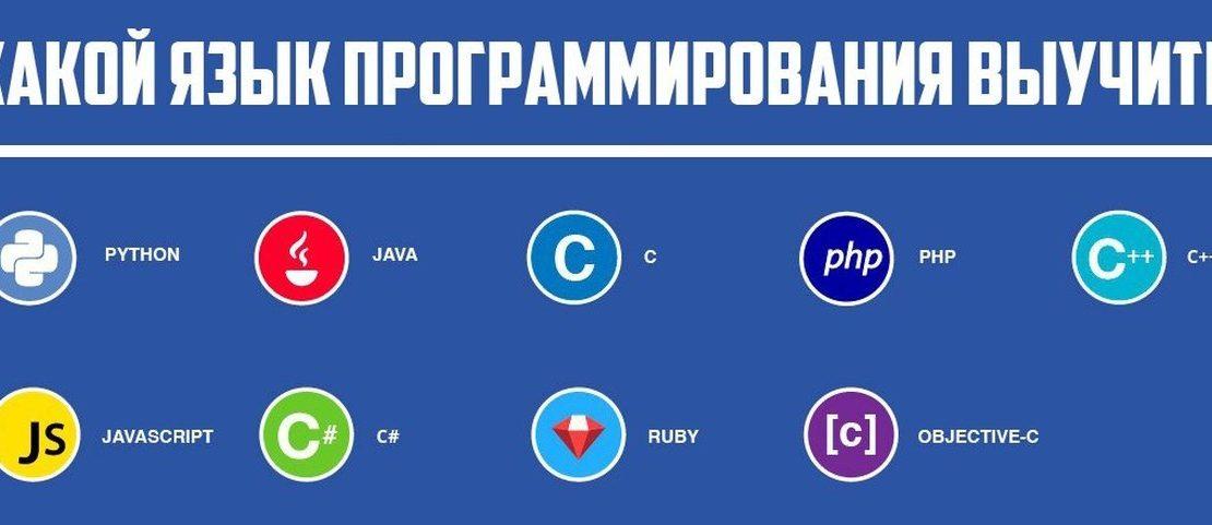 Какой язык программирования изучать