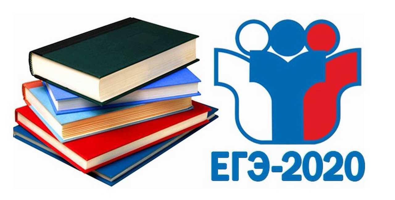 Расписание ЕГЭ на 2020 год утверждено