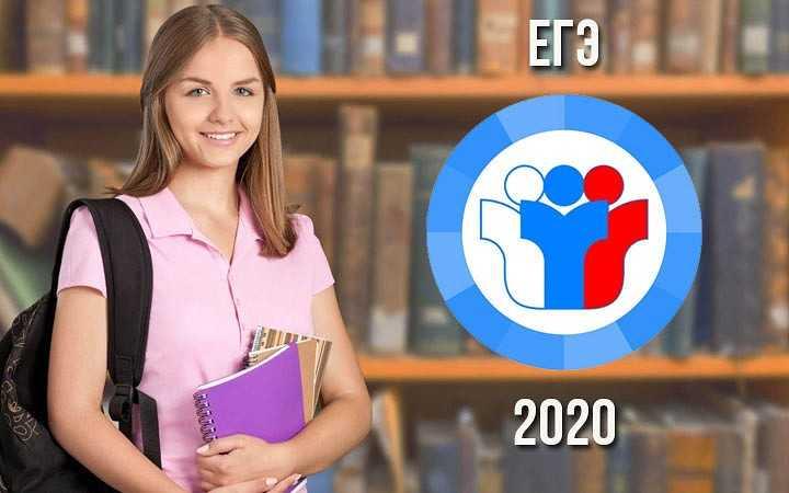Новый обязательный экзамен ЕГЭ 2020