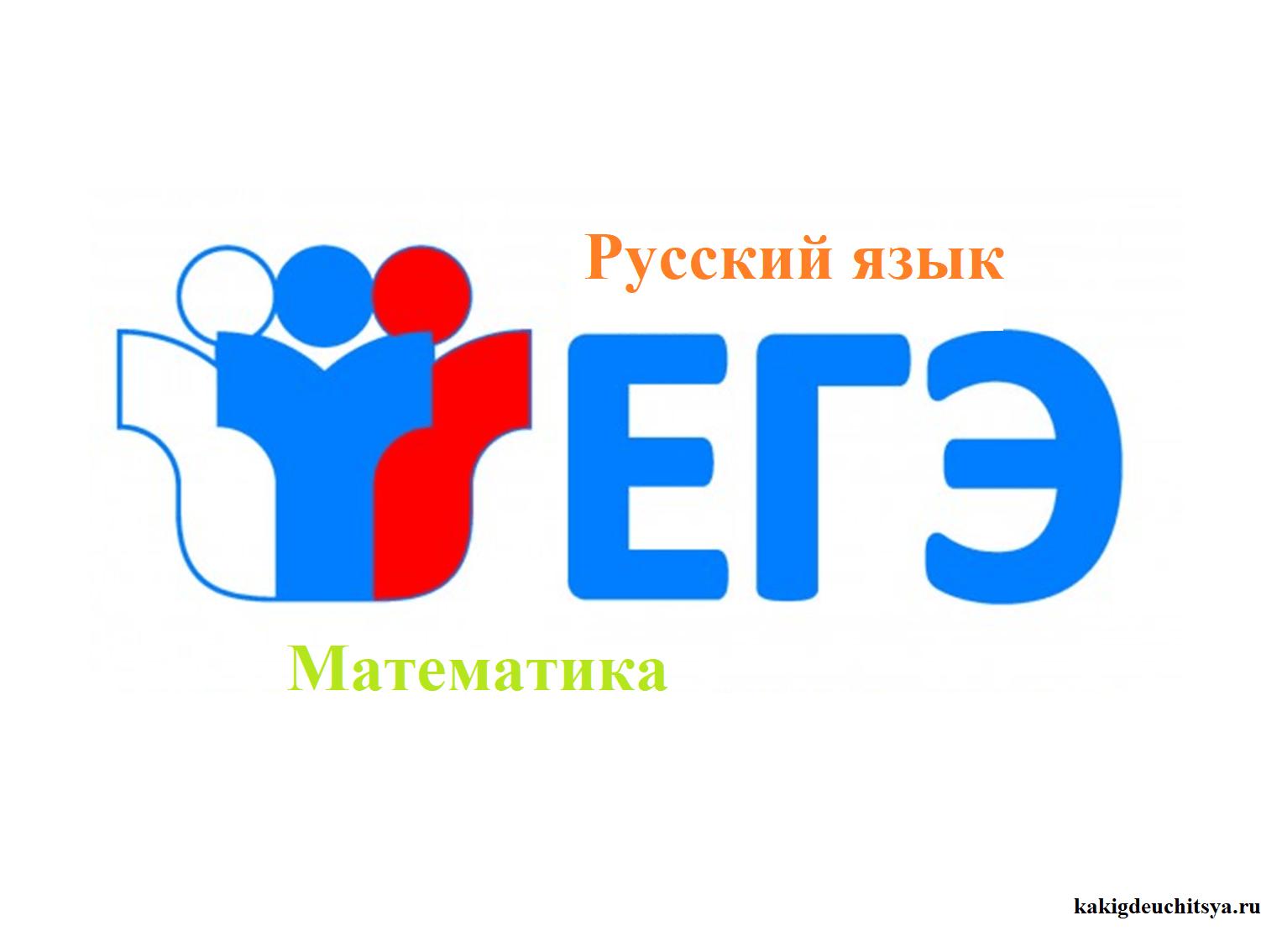 ЕГЭ русский язык математика