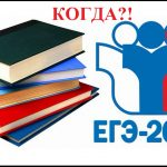 Разговоры о том, что ЕГЭ 2020 отменят преждевременны
