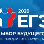 Новое изменение дат ЕГЭ и процедуры проведения экзаменов