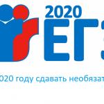 ЕГЭ в 2020 году сдавать будет не обязательно