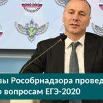 Про ЕГЭ-2020 на прямой линии расскажет врио Рособрнадзора