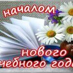 Начало учебного года от Собянина