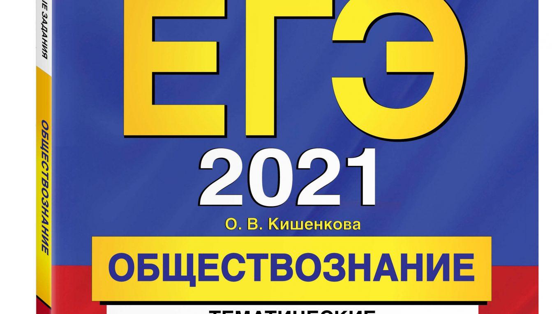 ЕГЭ 2021 изменения