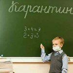 За неделю число школ на карантине уменьшилось в 3 раза