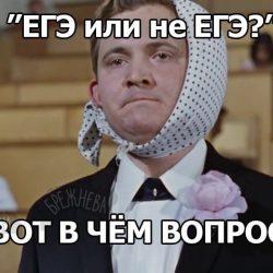 Рособрнадзор рассказал о необязательности ЕГЭ в 2021 году
