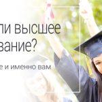 Нужно ли высшее образование в 2021 году